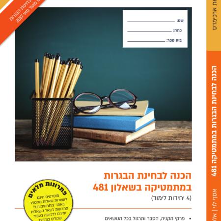 הכנה לבגרות – ארכימדס 481 מהדורה חדשה 2021-2020