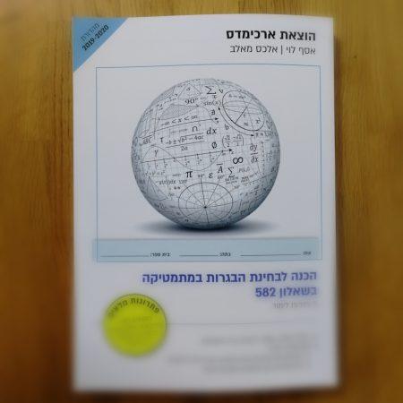 הכנה לבגרות -ארכימדס 582 מהדורה חדשה 2019-2020