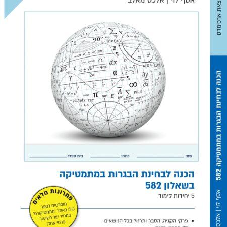 הכנה לבגרות -ארכימדס 582 מהדורה חדשה 2021-2020