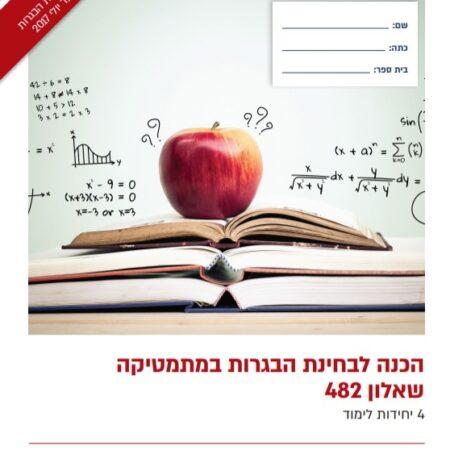 ארכימדס 482 (בקרוב)